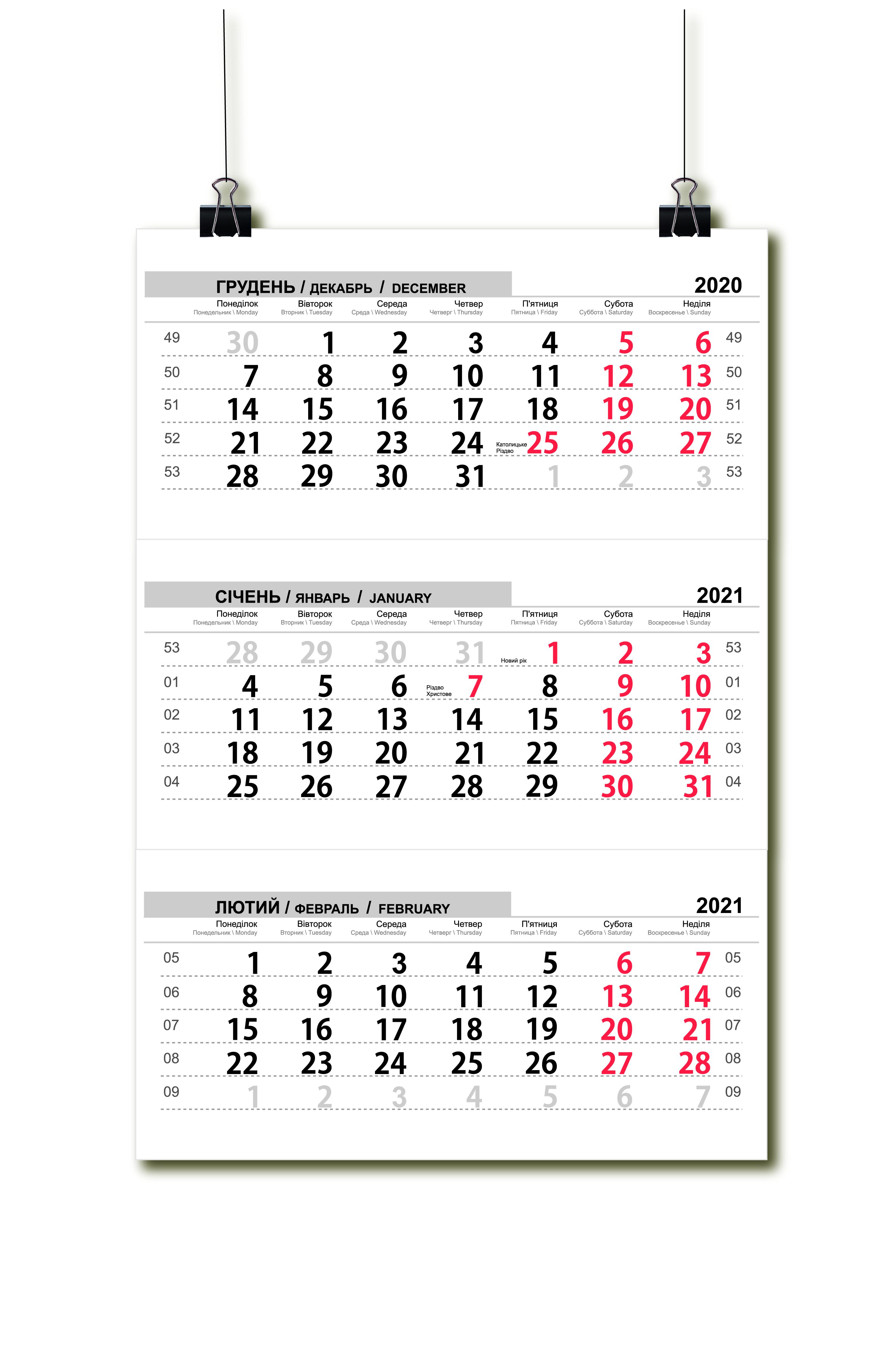 Календарна сітка