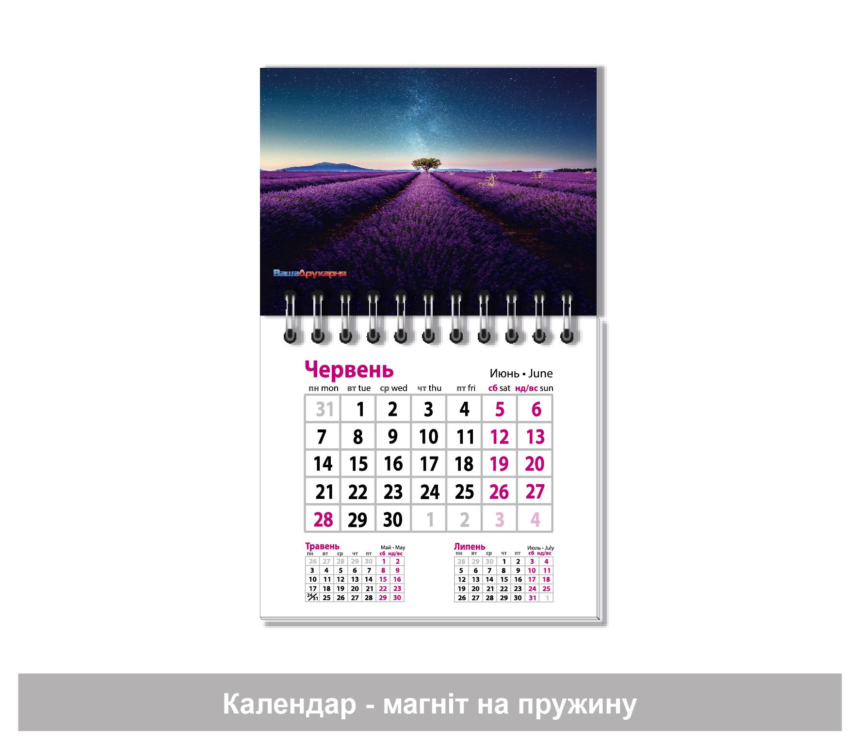 Календар-магніт з пружиною