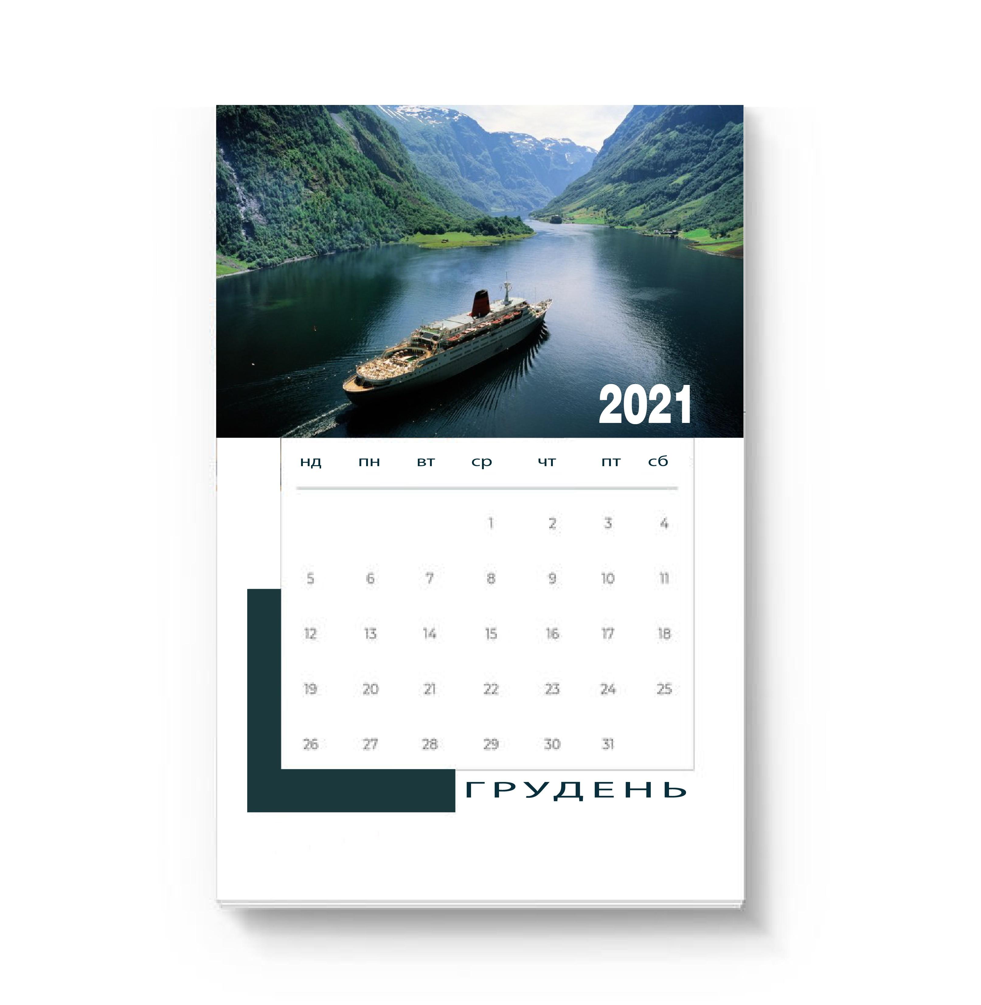 Календар настінний перекидний на скобу