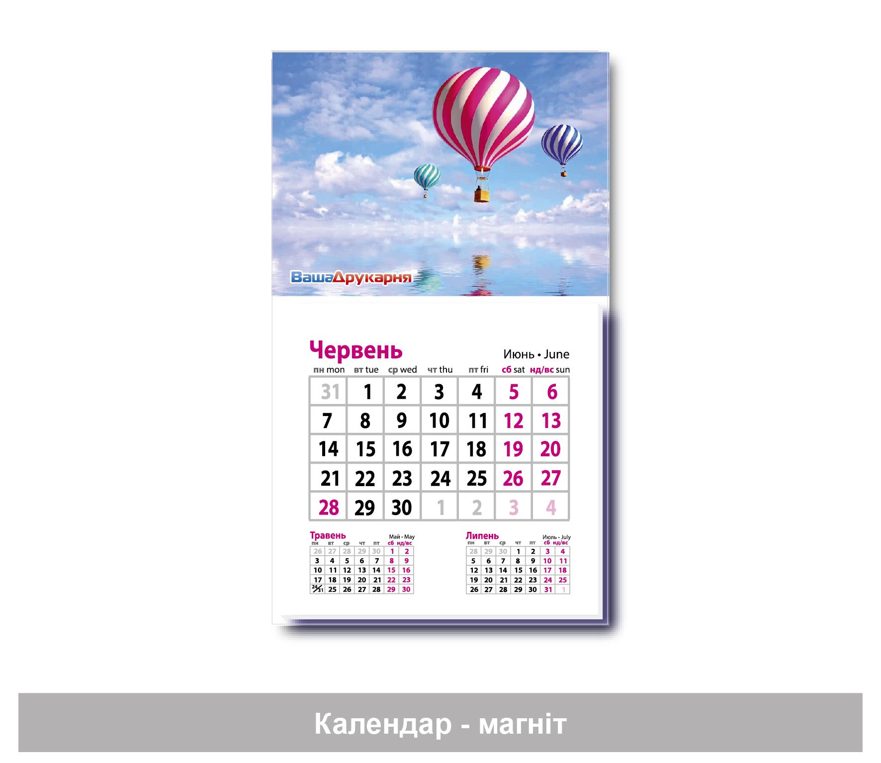 Календар-магніт