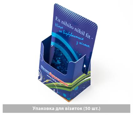 Упаковка для візиток