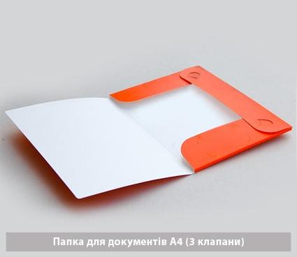 Папка для документів